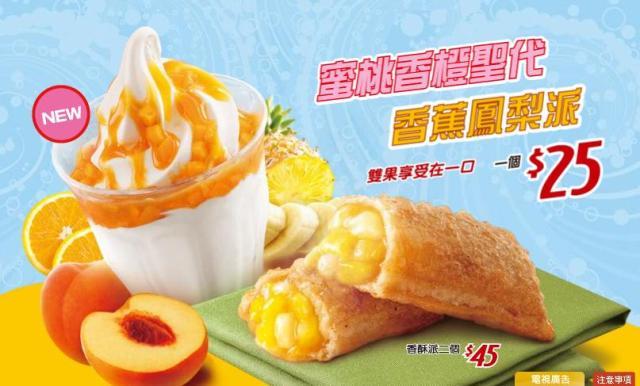 麦当劳推蜜桃香橙圣代 香蕉凤梨派2款双果甜点 (已过期)